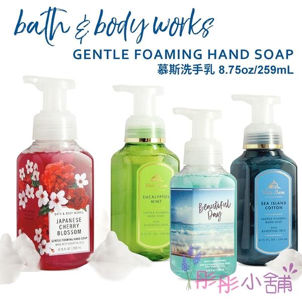 Bath & Body Work 香氛慕斯泡沫洗手259ml BBW 美國進口【彤彤小舖】