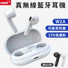 藍芽耳機 藍牙耳機 無線藍芽耳機 無線藍牙耳機 運動耳機 入耳式 藍芽5.0 觸控 通話 HANG W2A
