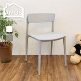 【YAN042】簡約樂活塑膠休閒椅-黑色 Amos (1入)