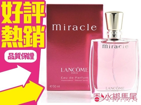 LANCOME Miracle 蘭蔻 真愛奇蹟 女性淡香精 100ML◐香水綁馬尾◐
