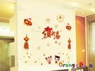 壁貼【橘果設計】恭賀新春 過年 新年 D...