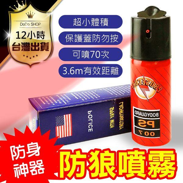 【DE020】原裝進口-銷量第一 紅色閃電-警用鎮暴 防狼噴霧劑防狼噴霧器