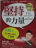 【書寶二手書T5/心理_AAE】堅持的力量_張凱文