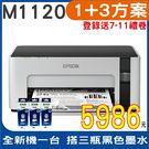 【搭原廠墨水T03Q三瓶】EPSON M1120 黑白高速WIFI連續供墨印表機