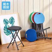 折疊凳子家用塑料折疊椅戶外便攜餐凳成人高凳簡易圓凳手提小板凳igo「Top3c」