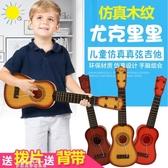 烏克麗麗兒童吉他可彈奏尤克裏裏玩具仿真迷你樂器琴音樂寶寶初學者小吉它YXS 新年禮物
