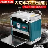 木工多功能電動工具家用壓刨機單面大功率台式平刨機電刨小型刨機 220V NMS陽光好物
