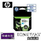 HP NO.933XL 原廠藍色墨水匣(CN054AA)(適用:HP OfficeJet 6100/6600/6700)
