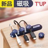 TUP數據線電線磁吸固定繞線器理線器整理充電線收納集線器