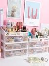 化妝品收納盒 網紅化妝品收納盒宿舍置物架桌面收納架整理家用大容量多層抽屜式 【99免運】