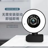 電腦攝像頭 高清美顏補光臺式電腦直播USB攝像頭帶麥克風學生家用1080P攝像頭