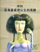 書立得-摩根:菲奧麗蒙德公主的項鍊★繪本圖畫書