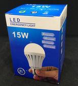 觸控式應急LED省電燈泡 15W 緊急照明
