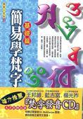 (二手書)簡易學梵字(基礎篇)