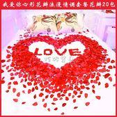 仿真玫瑰花瓣 仿真玫瑰花瓣婚禮求婚生日浪漫表白婚房布置創意戶外情人花瓣套餐 珍妮寶貝