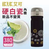 【IKUK】艾可陶瓷保溫杯-彈蓋380ml沉穩黑