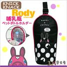 奶瓶保溫保冷包 KNICK KNACK單瓶水壺袋-321寶貝屋