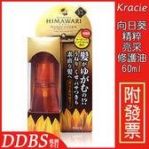 日本製 Kracie 葵緹亞 HIMAWARI 向日葵精粹亮采頂級修護油 60ml (潤髮 沙龍 美髮)【DDBS】