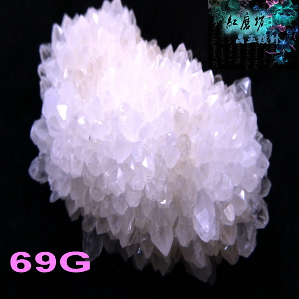 【Ruby工作坊】NO.69WN優質天然白水晶簇(加持祈福)