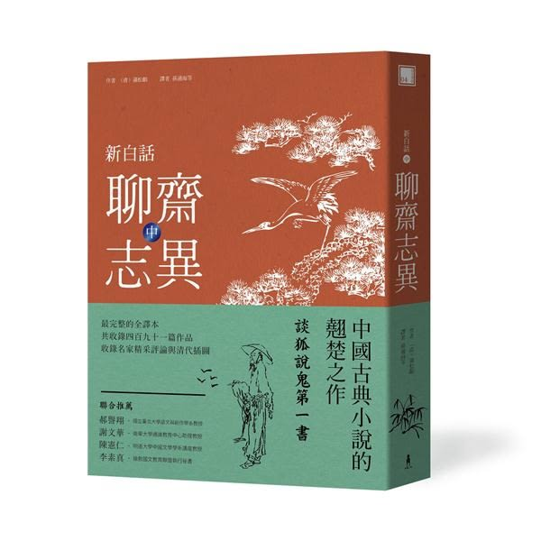 新白話聊齋志異 (中冊)