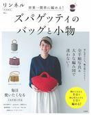 Zpagetti簡單編織時髦生活提袋與小物