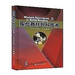 簡體書-十日到貨 R3Y【現代脊柱外科技術】 9787547834275 上海科學技術出版社 作者:Arvind Brave