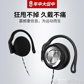 森麥 SM-IV8123掛耳式運動跑步電腦手機線控耳麥頭戴耳掛式耳機不傷耳 游戲K歌『橙子精品』