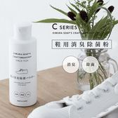 日本【木村石鹼】C SERIES 鞋用消臭除菌粉 65g
