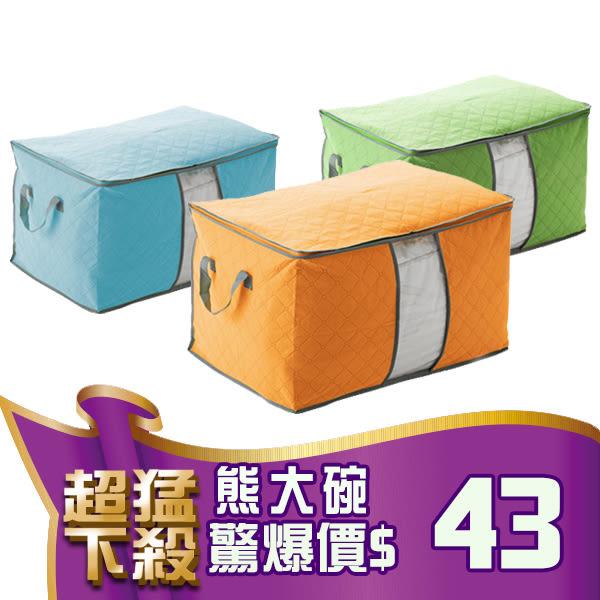 B314 炫彩 12L 竹炭 無紡布 衣物 棉被子 收納箱 儲存整理 收納袋【熊大碗福利社】