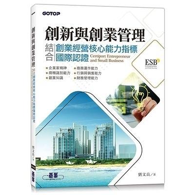 創新與創業管理(結合創業經營核心能力指標國際認證)(ESB,Certiport Entrepreneur and Small Business)