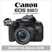 Canon EOS 850D 18-55mm STM 數位單眼相機 台灣佳能公司貨 【24期零率】薪創