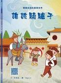 樂樂貝貝的異想世界:誰該騎驢子
