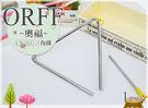 【小麥老師樂器館】7吋 三角鐵 (含鐵棒) 奧福 ORFF 幼兒樂器 CR3XL【O21】兒童樂器 節奏樂器
