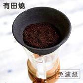 【日本東洋】有田燒 麥飯石濾器 濾石 咖啡濾網 免濾紙 ~ 單售濾器(不含陶瓷濾杯)