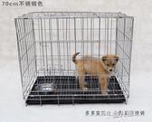 泰迪寵物折疊狗籠子小中型犬貓籠雞籠兔籠兔子籠【全館免運】IGO