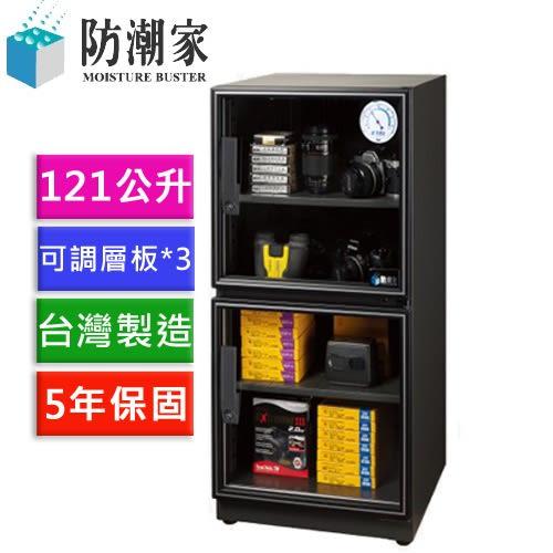 【一般型】防潮家 D-118C 和緩除濕電子防潮箱 121公升【限時特賣85折↘贈感應燈+防水