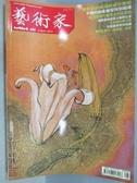 【書寶二手書T1/雜誌期刊_YBP】藝術家_459期_藝術品的修復與保存專輯