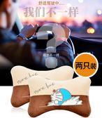 汽車靠枕汽車頭枕卡通創意可愛車用座椅頸椎靠枕車載護頸枕一對腰靠套裝