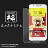 ◆霧面螢幕保護貼 SAMSUNG Galaxy J7 Prime G610 保護貼 軟性 霧貼 霧面貼 磨砂 防指紋 保護膜