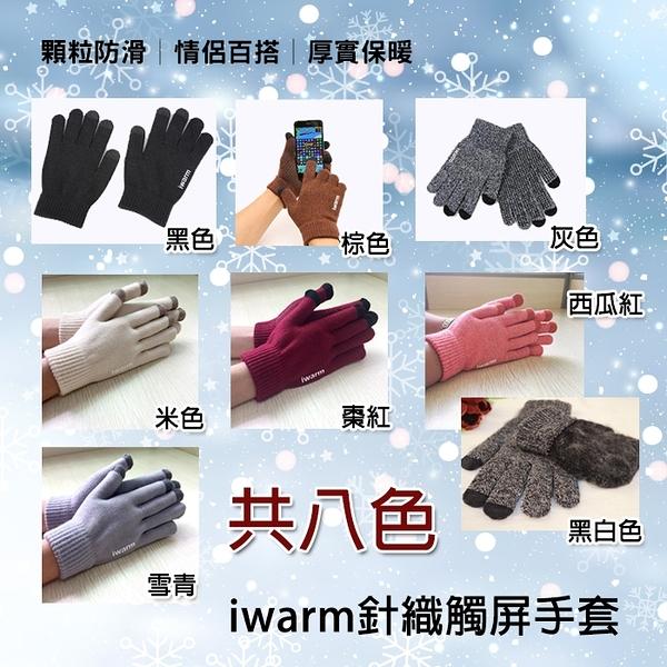 【葉子小舖】iwarm針織觸屏手套/厚實保暖/顆粒防滑/情侶百搭/方便實用