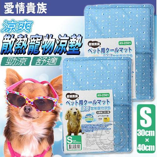 【培菓幸福寵物專營店】《愛情貴族》涼爽 散熱寵物涼墊 S (30*40cm)