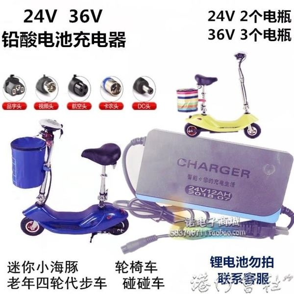 24V電動電瓶車充電器36V12ah20AH通用小海豚滑板車四輪代步輪椅車 港仔會社