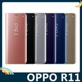 OPPO R11 電鍍半透保護套 鏡面側翻皮套 免翻蓋接聽 原裝同款 支架 手機套 手機殼 歐珀