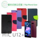HTC U12 Plus  U12+ 經...