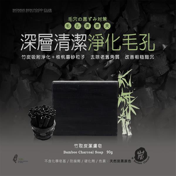 MOMUS 竹取炭潔膚皂(90g)【小三美日】手工竹炭皂