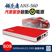領先者ANS-560行動電源6000mAh極致超薄型汽車緊急啟動電源救車電源【FLYone泓愷】