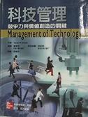 【書寶二手書T8/大學商學_J62】科技管理_Khalil