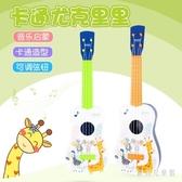 兒童小吉他可彈奏烏克麗麗 男女孩仿真尤克里里 迷你樂器益智玩具 CJ4961『寶貝兒童裝』