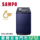 SAMPO聲寶18KG好取式定頻洗衣機ES-L18V(B1)含配送+安裝(預購)【愛買】
