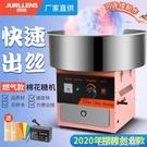 棉花糖機 棉花糖機君凌商用燃氣電動棉花糖機擺攤用花式拉絲棉花糖機器 MKS生活主義